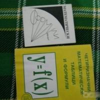 Продавам помагала и учебници за студенти