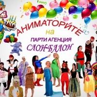SlonBalon - Аниматори за детско парти където и когато пожелаете