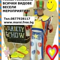 Клоун за Детски Рожден ден