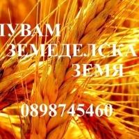 Купувам земеделска земя в област Сливен