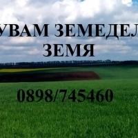 Купувам земеделска земя в област Велико Търново