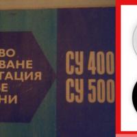 СУ 400 - 500 каталог резервни части