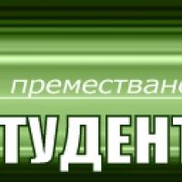"""Преместване на дома и офиса от """"Хамали Студенти София""""."""