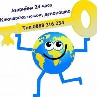 КЛЮЧАРСКА ПОМОЩ 0-24Ч..Тел.0888316234 АВАРИЙНО ОТВАРЯНЕ