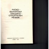 Руско Български машиностроителен речник-продавам