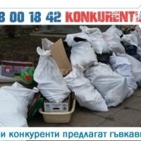 Почистване на жилище с Конкуренти.ком – най-добри цени за страната