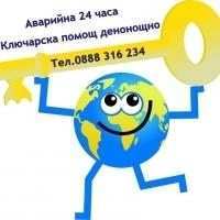 СПЕШНА АВАРИЙНА КЛЮЧАРСКА ПОМОЩ 0-24Ч..Тел.0888316234 АВАРИЙНО ОТВАРЯНЕ