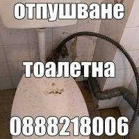 Мивка сифон отпушва с машина град Пловдив