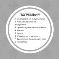 "Траурна агенция Св.'Архангел Михаил"""