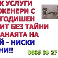 ВИК услуги в София. Отпушвания на канализация, откриване на течове, водопроводчик, ниски цени