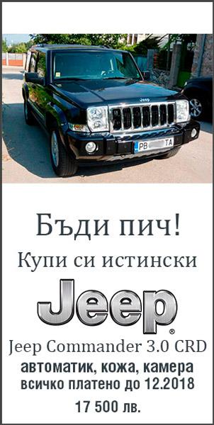 Продавам Jeep Commander