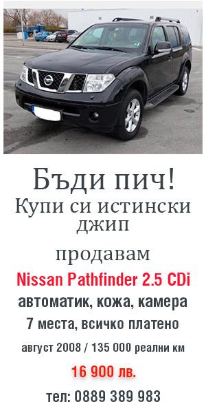 Продавам Pathfinder 2.5 CDi 2008 г.