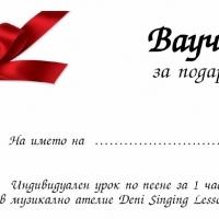 Урок по пеене