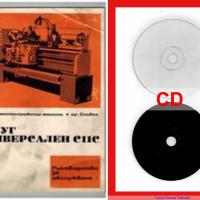 струг фреза колонна бормашина техническа документация на диск CD