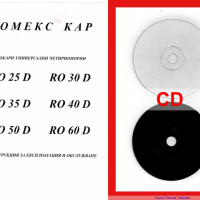 мотокари RO 25 30 35 40 50 60 D двигател Д 3900 К техническа документация на диск CD