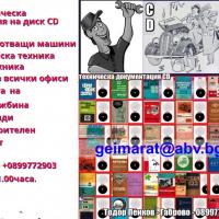 трактор Болгар 224 техническа документация на диск CD
