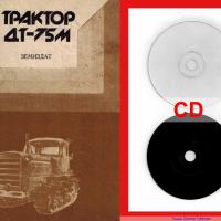 трактор ДТ - 75М техническа документация на диск CD