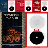 трактор Т150 К пълна техническа документация на диск CD