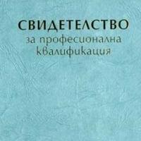 """Курс """"Строителен техник"""" дистанционно обучение"""