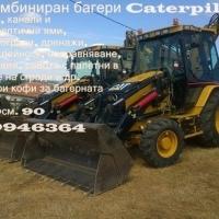 Услуги с комбиниран багер Caterpillar