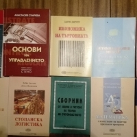 Учебници за ИУ втора употреба