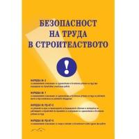 """""""Координатор по безопасност и здраве в строителството"""" - дистанционен курс"""