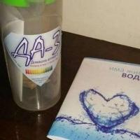Жива вода Да-3м