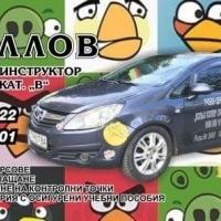 Шофьорски курсове в Стара Загора на най-добра цена и качество