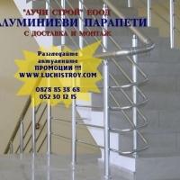 Изработка и монтаж на алуминиеви парапети за гр. Варна и цялата страна