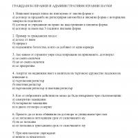 Адвокатски изпит - подготовка