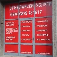 Стъкларски услуги Тони Глас София