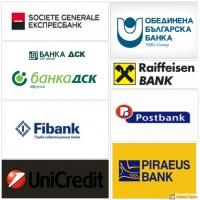Посредничество за кредити, заеми, ЦКР от банки