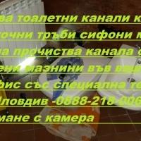 отпушване на канали Пловдив