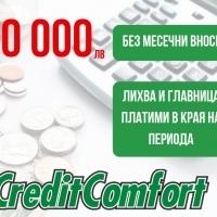 Ипотечни Кредити
