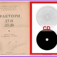 дт20 дт14 трактори техническа документация на диск CD