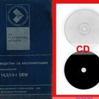 дизелов двигател 4VD14,5/12-1 SRW-ръководство за експлоатация
