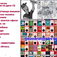Електрокар ЕП 016 техническа документация на диск CD