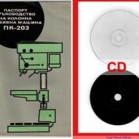 колонна бормашина ПК 203 техническа документация на диск CD