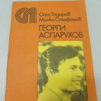 """Продавам книга """"Георги Аспарухов"""" 1978г."""