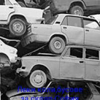 Изкупува коли, бусове, издава удостоверение за дерегистрация