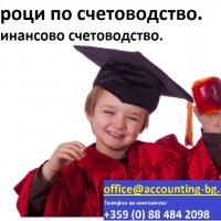 Уроци счетоводство на български и английски език. Управленско счетоводство на английски език.